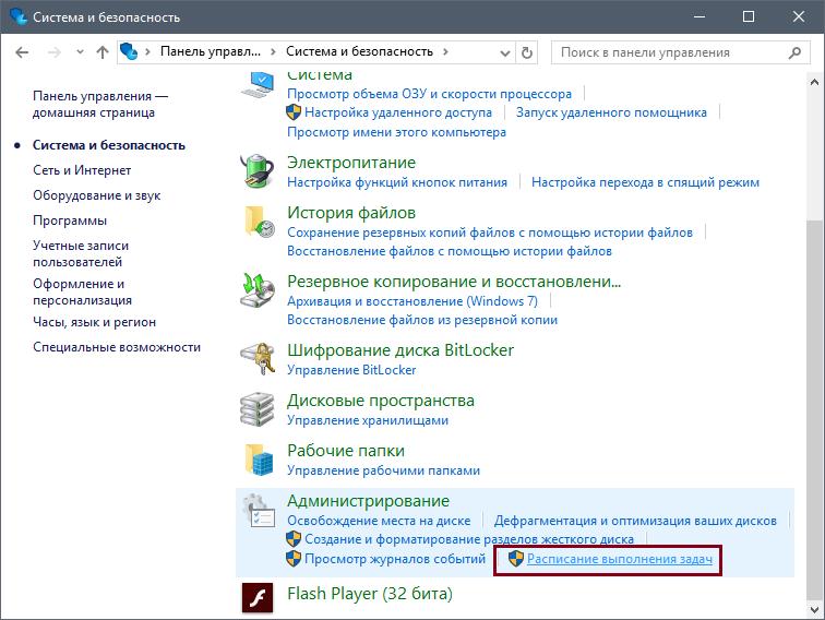 Planirovshhik-zadaniy-v-Windows-2.png