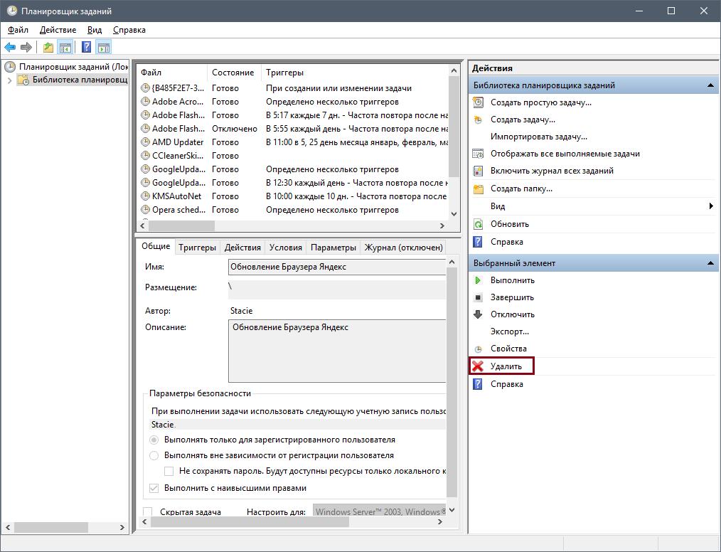Planirovshhik-zadaniy-v-Windows-3.png