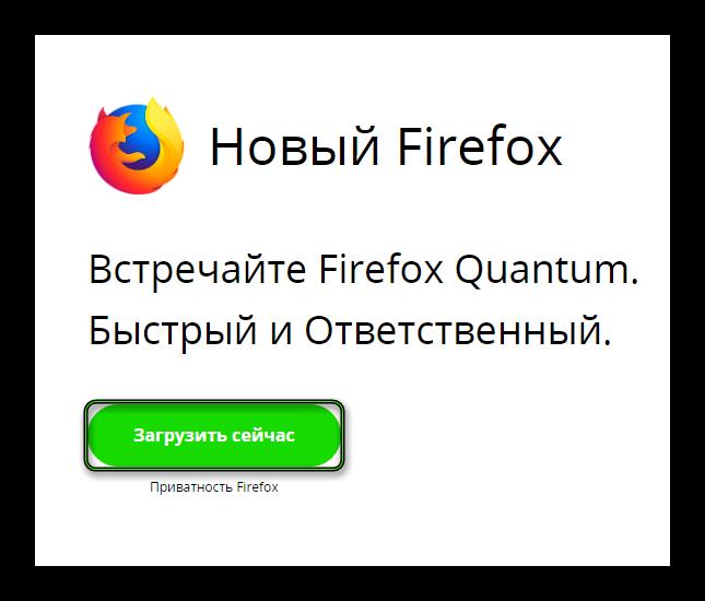 Skachat-poslednyuyu-versiyu-brauzera-Firefox-s-ofitsialnogo-sajta.png