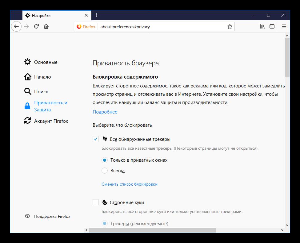 Punkt-Privatnost-i-zashhita-dlya-nastroek-v-Firefox.png