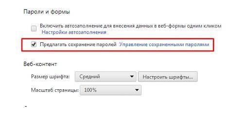 pochemu-v-brauzere-ne-xranyatsya-lichnye-dannye-3.jpg