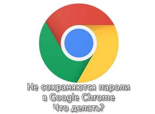 ne-sohranyayutsya-paroli-v-chrome.jpg