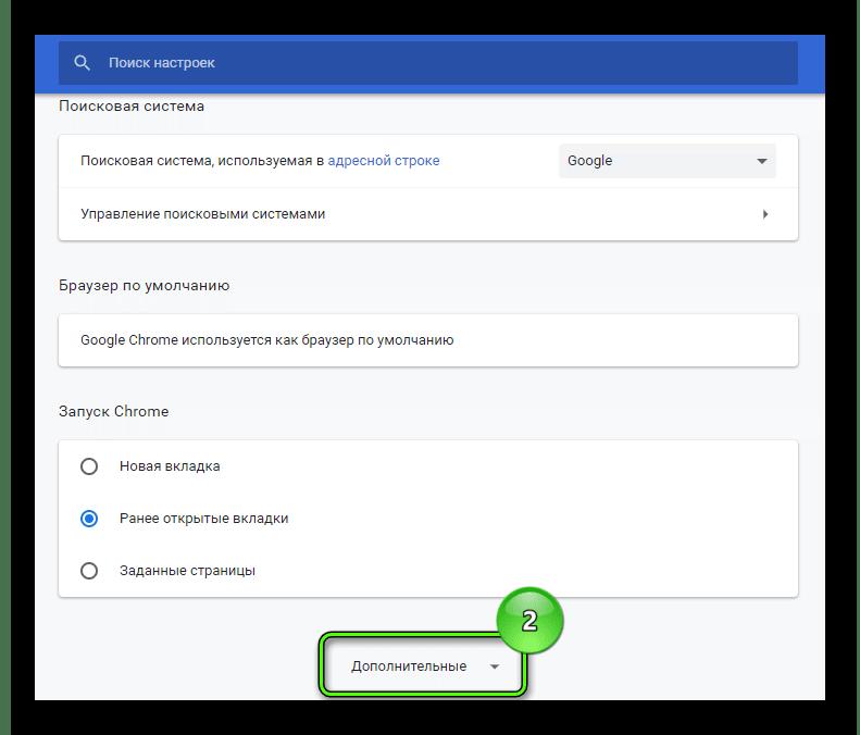 Dopolnitelnye-nastrojki-v-Google-Chrome.png