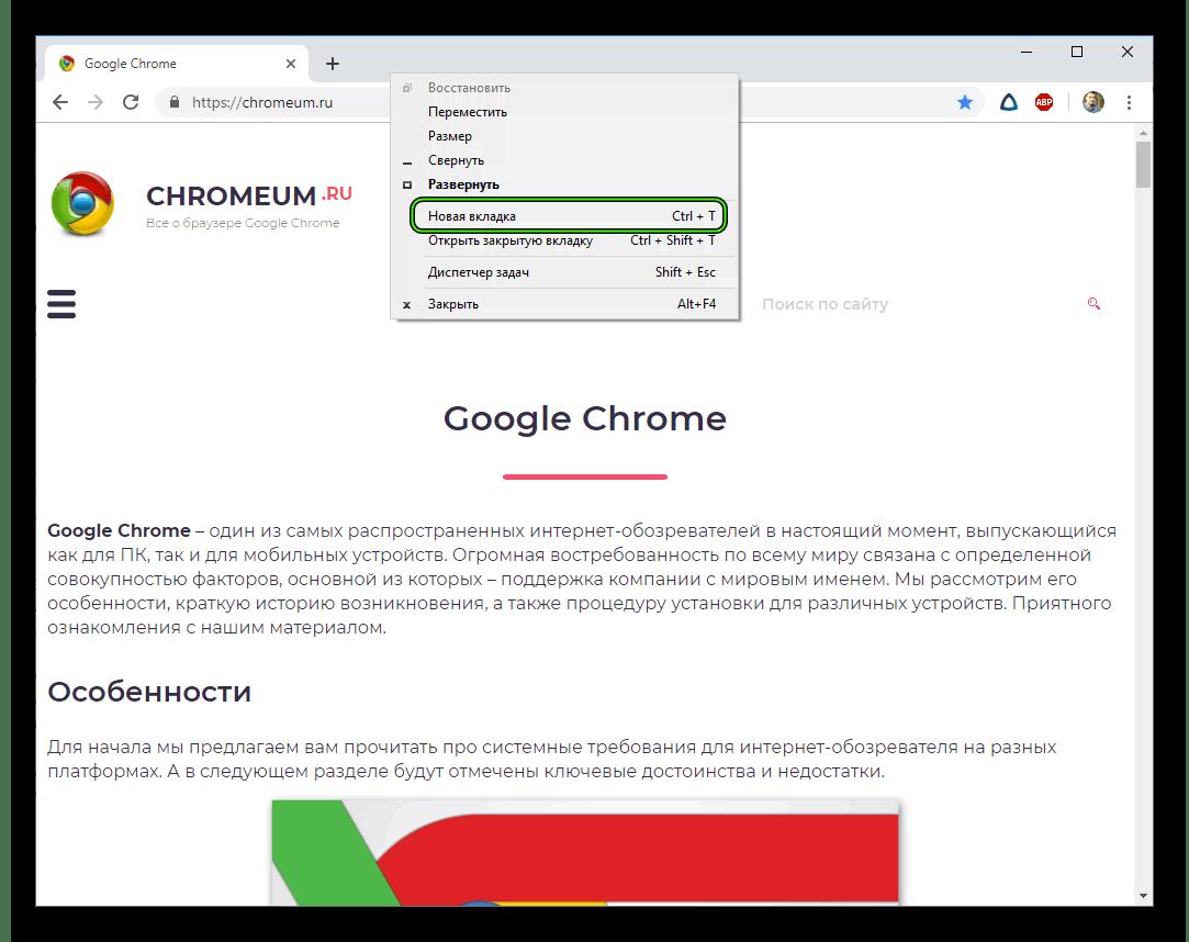 Zapusk-novoj-vkladki-cherez-dopolnitelnoe-menyu-Chrome.png