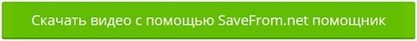 savefrom-net-pomoshhnik-02.jpg