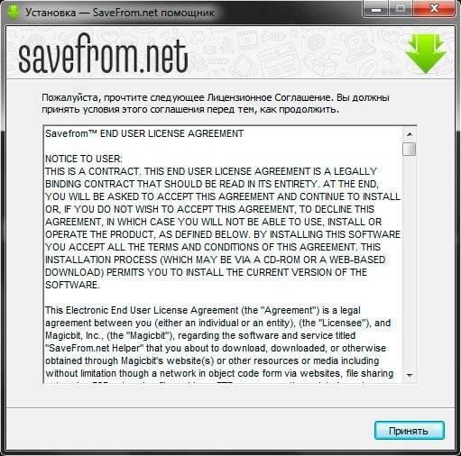 savefrom-net-pomoshhnik-03.jpg
