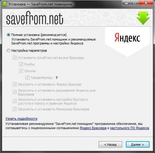 savefrom-net-pomoshhnik-04.jpg