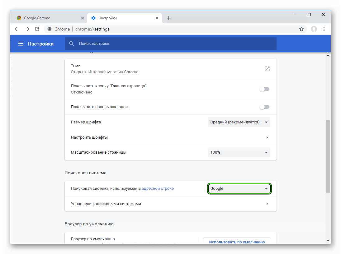 Vybor-Google-v-kachestve-osnovnogo-poiskovika.png