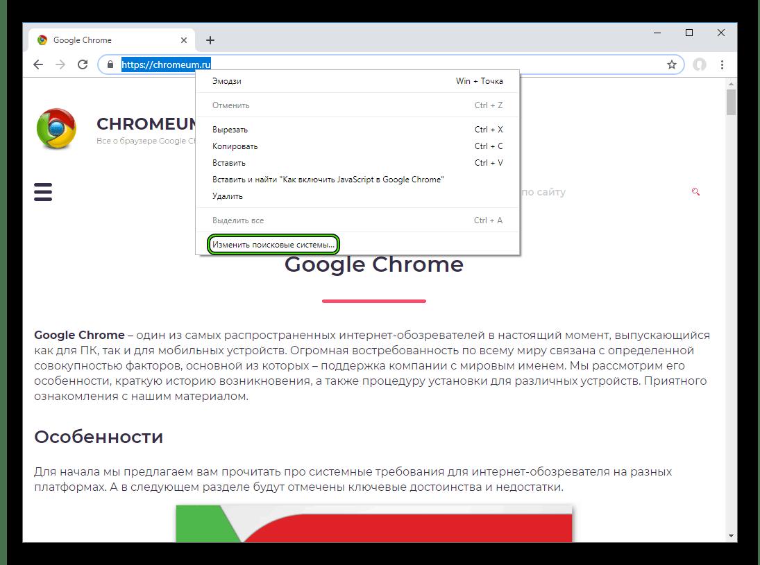 Izmenit-poiskovye-sistemy-v-Google-Chrome.png