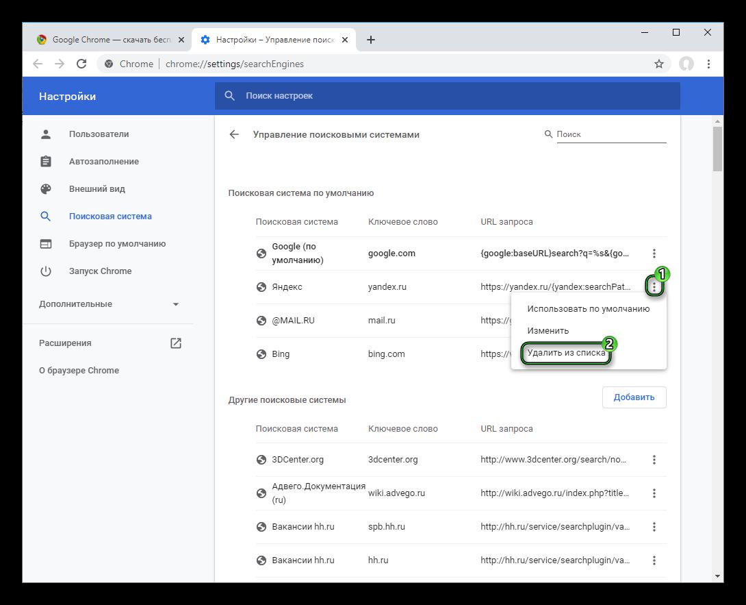 Udalit-YAndeks-v-spiske-poiskovyh-sistem-Google-Chrome.png