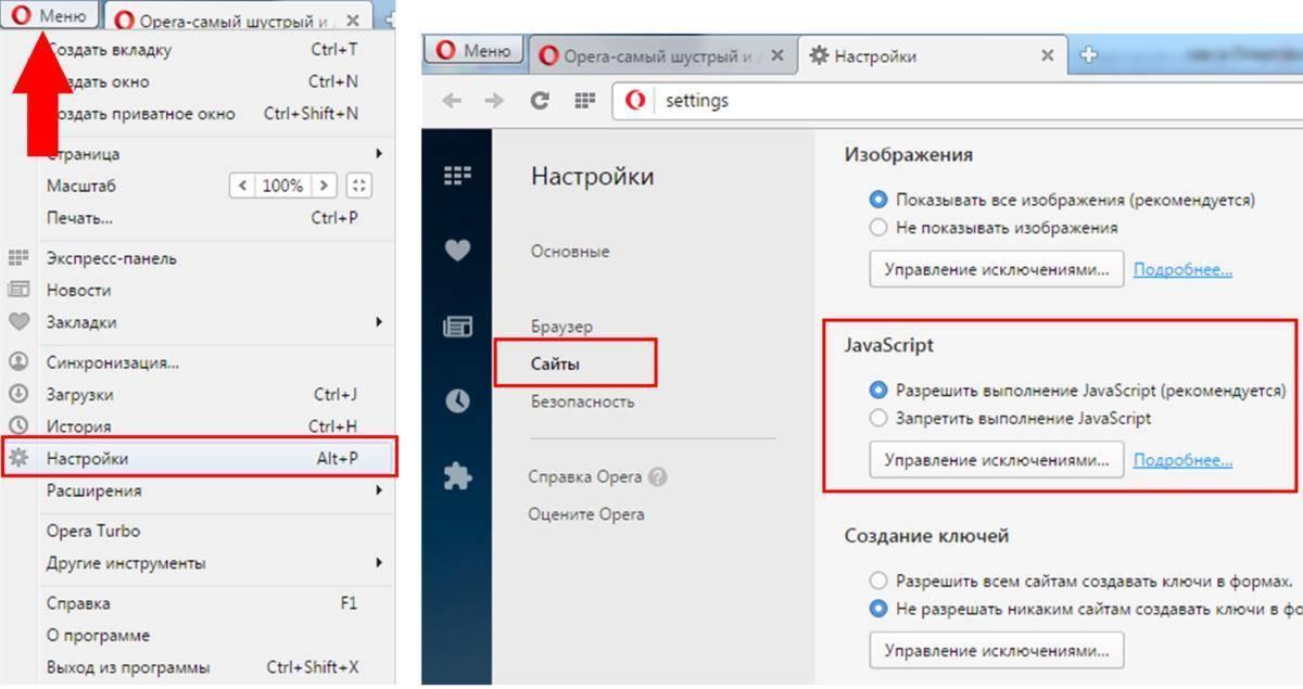 kak-v-opera-vklyuchit-javascript-2.jpg