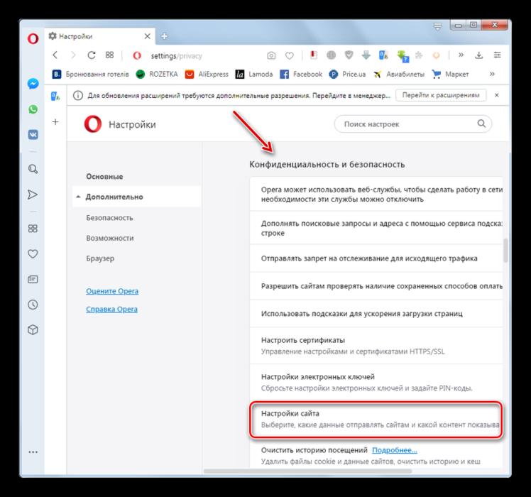 Perehod-v-nastrojki-sajta-v-razdele-Bezopasnost-v-okne-nastroek-brauzera-Opera.png