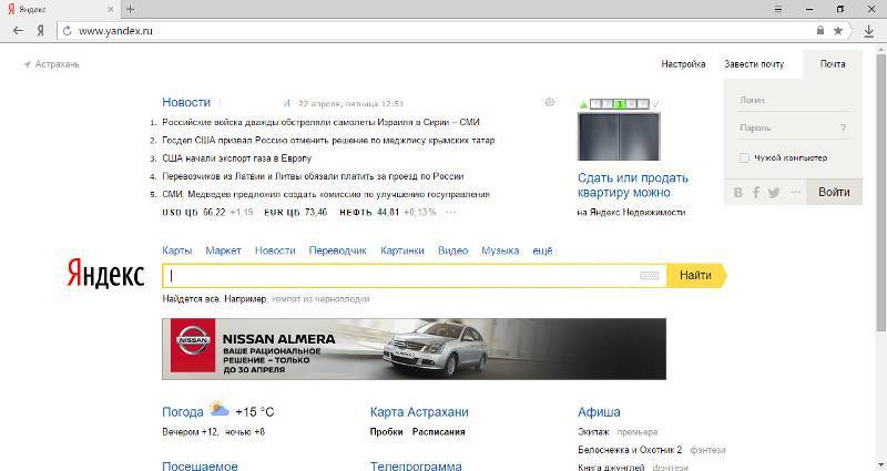Yandex_first.jpg