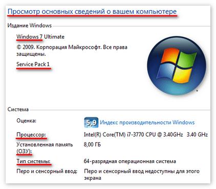 osnovnye-svedeniya-o-kompyutere.png