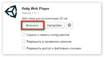 unitywebplayer-dlya-opera.png