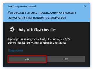 ustanovka-unitywebplayer.png