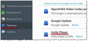 ustanovlennyj-plagin-unitywebplayer01.png