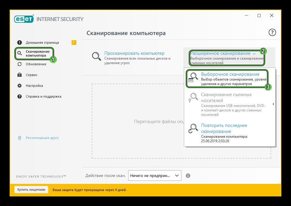 Vyborochnoe-skanirovanie-v-ESET-Internet-Security.png