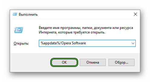 Perehod-v-katalog-Opera-Software-cherez-dialogovoe-okno-Vypolnit.png