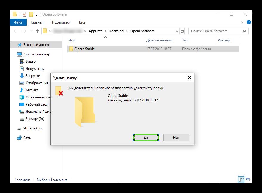 Udalit-katalog-Opera-Software-v-Provodnike-Windows.png