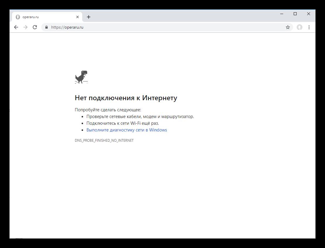 Net-podklyucheniya-k-internetu-v-Google-Chrome.png