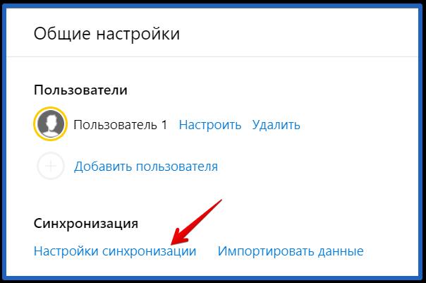 20-80-kak-vosstanovit-yandex-brauzer-3.png