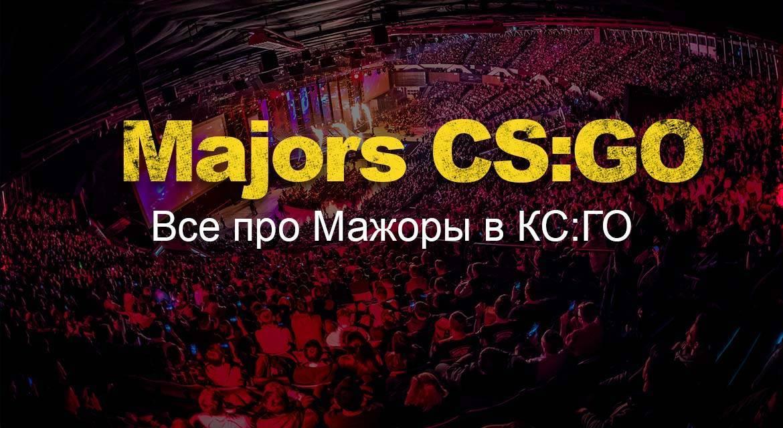 majors-cs-go.jpg.pagespeed.ce.KJMXiH2eFR.jpg