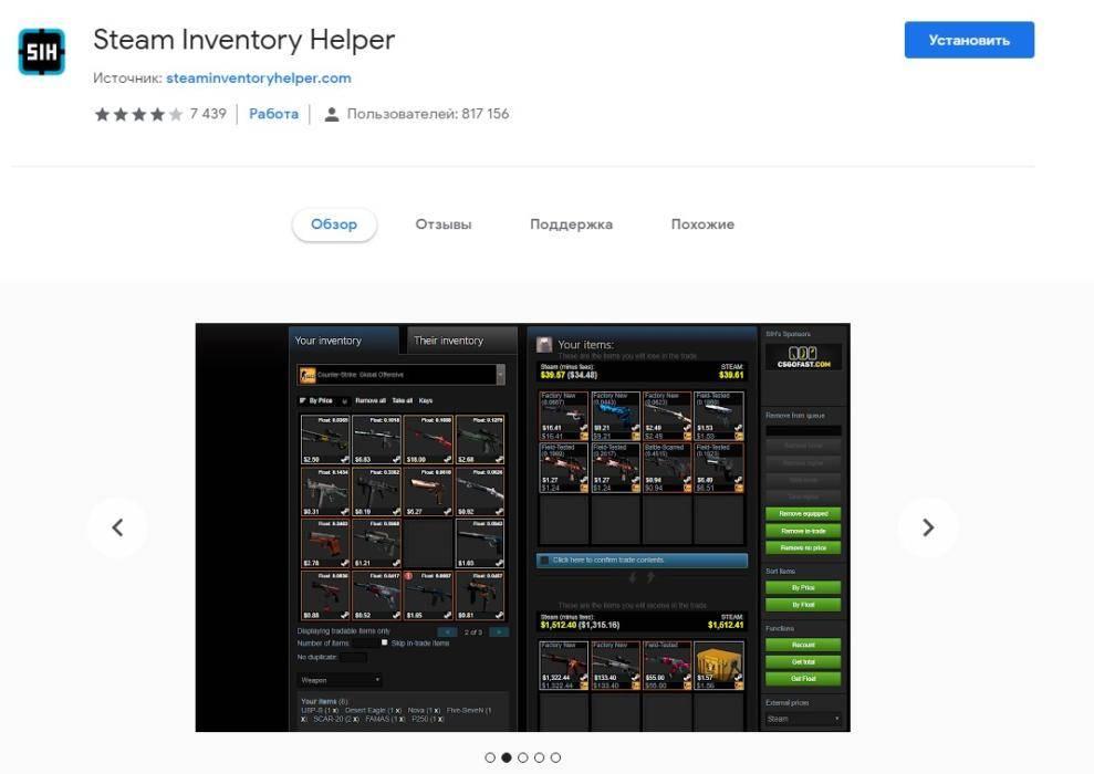 steam-invenroty-helper.jpg.pagespeed.ce.H7nPgKVbBv.jpg