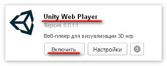 plagin-unityplayer.png