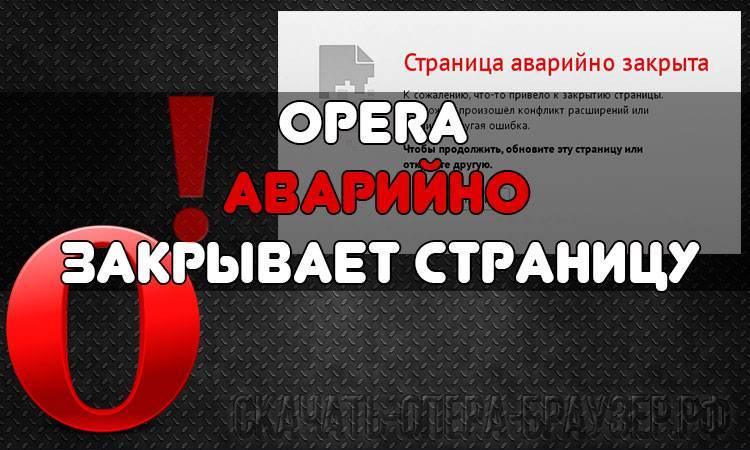 83opera-аварийно-закрывает-страницу.jpg