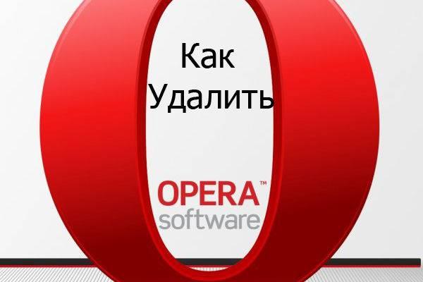 1277405347_opera12-600x400.jpg