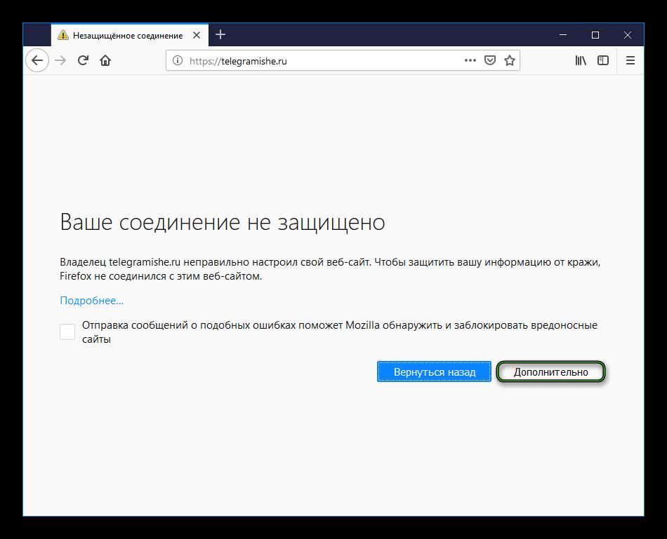 Punkt-Dopolnitelno-dlya-nenadezhnogo-sajta-v-Firefox.png