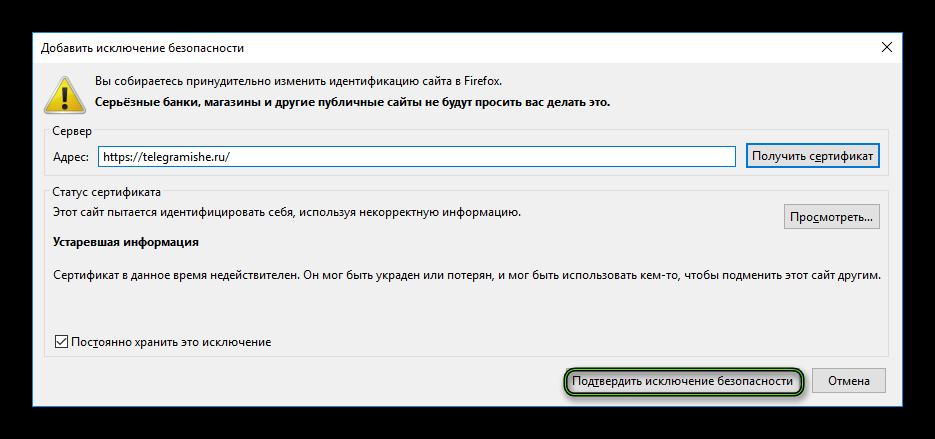 Punkt-Podtverdit-isklyuchenie-bezopasnosti-dlya-nenadezhnogo-sajta-v-Firefox.png