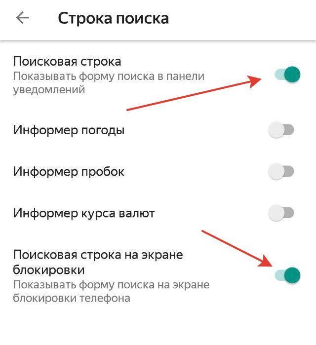 Aktiviruem-punkt-Poiskovaya-stroka.jpg