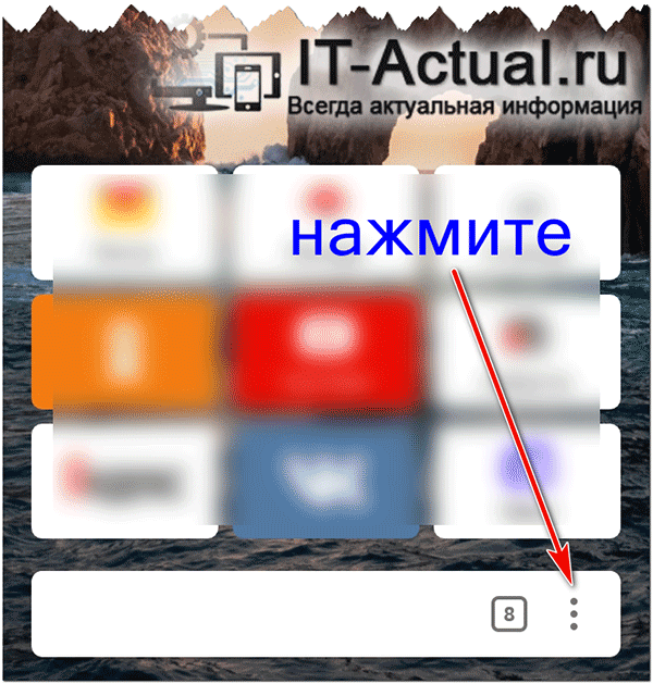 Disable-Yandex-search-in-notification-bar-2.png