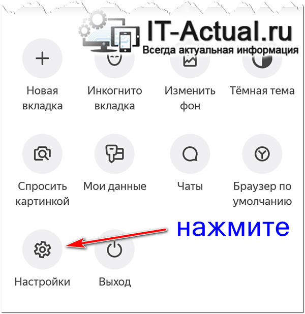 Disable-Yandex-search-in-notification-bar-3.png