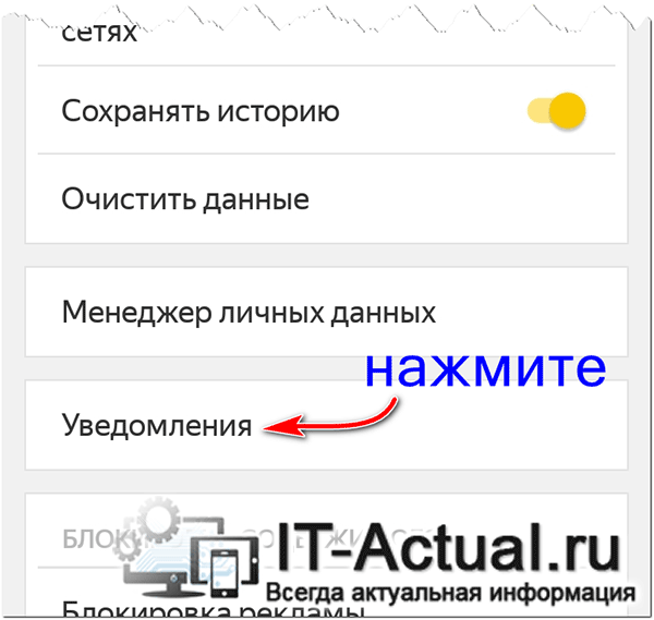 Disable-Yandex-search-in-notification-bar-4.png