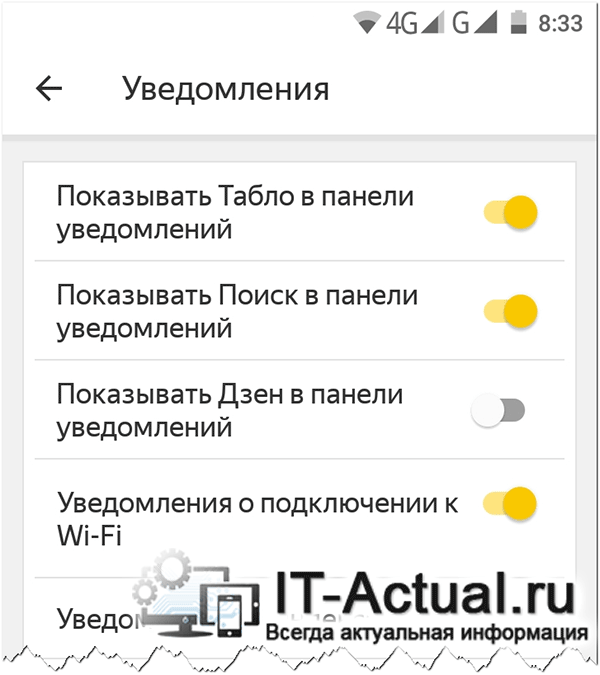 Disable-Yandex-search-in-notification-bar-5.png