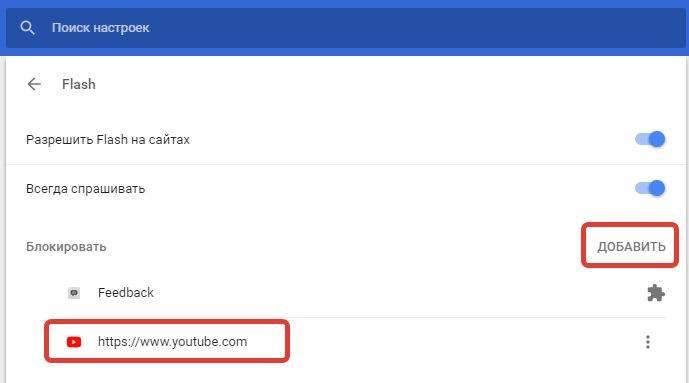 blokirovka-Flash-Player-v-Youtube.jpg