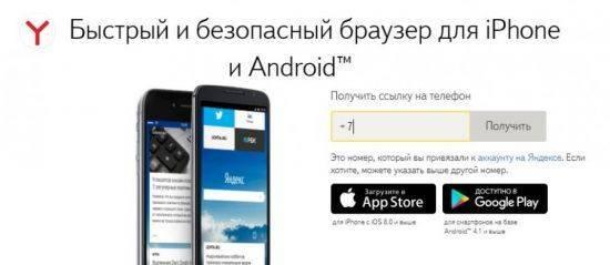 mobilniy-yanbr-2-550x239.jpg