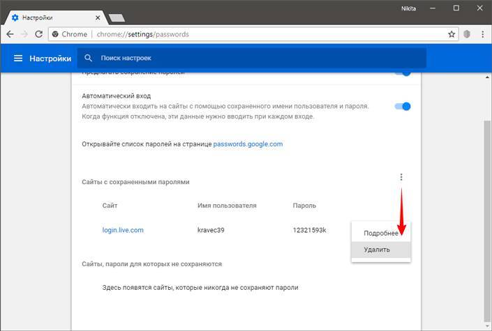 view-saved-recover-lost-passwords-in-google-chrome-07.jpg