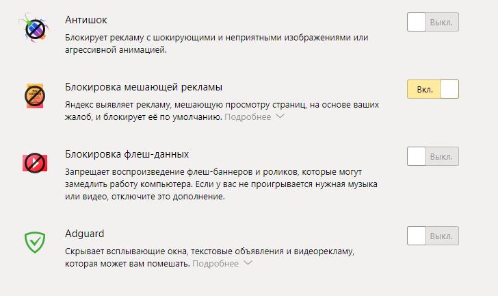 блокировка-дополнений-в-Яндексе.png