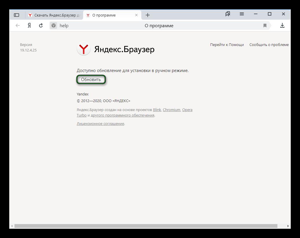 Knopka-Obnovit-na-stranitse-O-programme-v-YAndeks.Brauzere.png