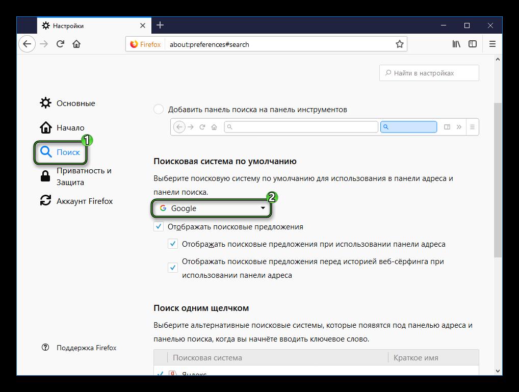 Smena-poiskovogo-agenta-v-Firefox.png