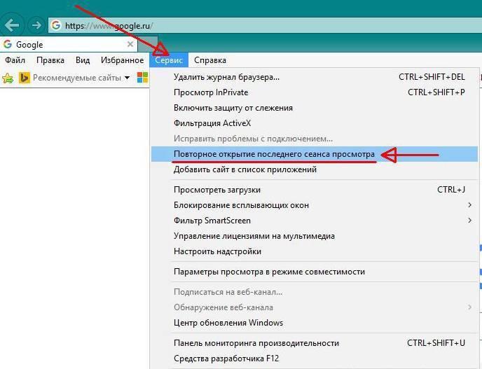 soft_ie_lastopened_menu-1.jpg