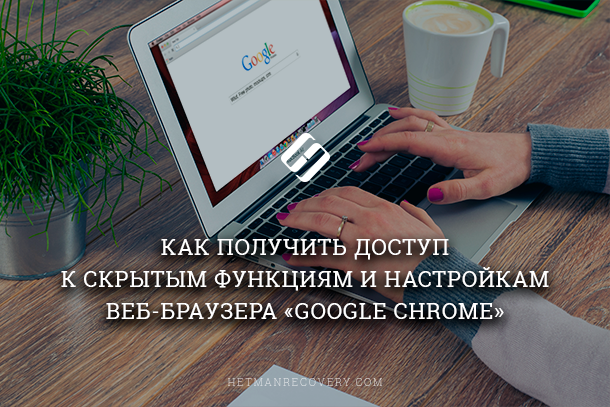 how-to-access-hidden-functions-and-settings-of-the-google-chrome-web-browser.png