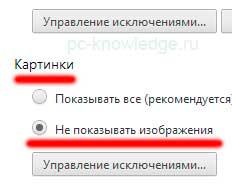 kak-v-brauzere-kartinki-otklyuchit_6.jpg