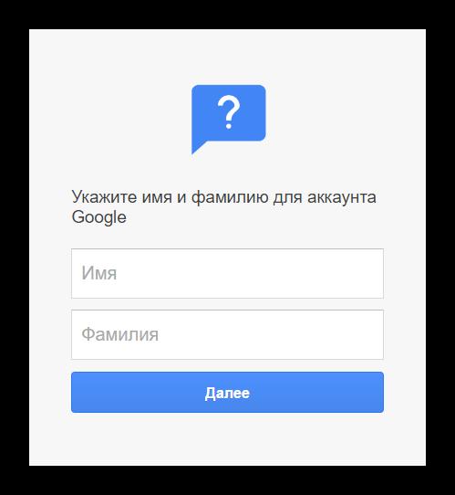 Ukazyivaem-familiyu-i-imya-polzovatelya-akkaunta-Gugl.png
