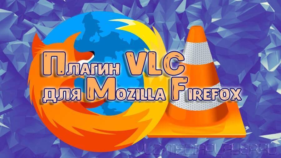20_plugin_vls_dlya_mozilla_firefox.jpg