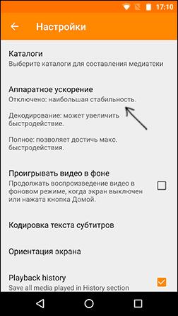 Параметры аппаратного ускорения в VLC для Android